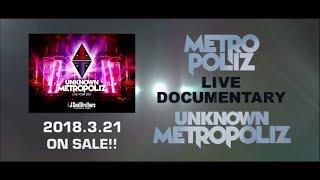 """三代目 J Soul Brothers from EXILE TRIBE """"UNKNOWN METROPOLIZ"""" LIVE D..."""