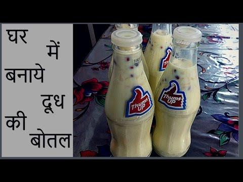 Dudh ki Bottle  -- एकदम बाजार जैसी दूध की बोतल बनाने का  तरीका -- Milk bottle  -- Milk Shake