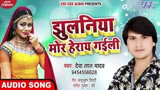 सबसे हिट गाना #Deva Lal Yadav I झुलनिया मोर हेराय गईली I Jhulaniya Mor Heraye Gaili I 2020 Hit Song