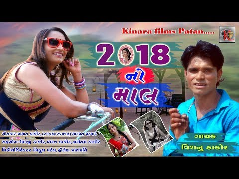 2018 No Mal _Singer:-Vishnu Thakor_new Video HD 2018
