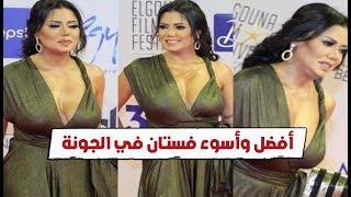 رأي المصريين في فستان رانيا يوسف.. وأفضل فستان في مهرجان الجونة السينمائي