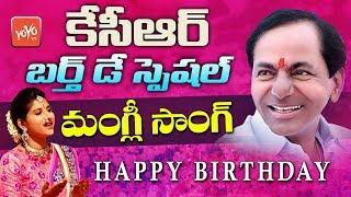 Mangli Special Song on KCR Birthday | Mangli Song on CM KCR | Telangana Songs 2019 | YOYO TV Channel