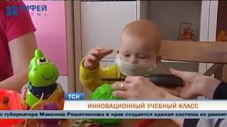 В Перми пациенты детского онкоцентра смогут учиться дистанционно