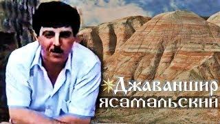 Вор в законе Джаваншир Агаев -Ясамальский