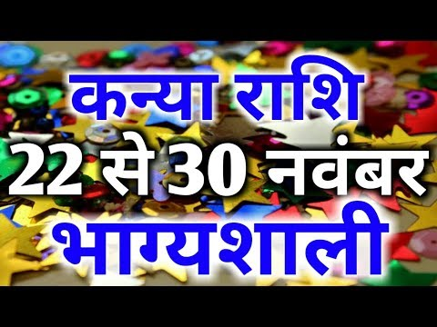 Kanya rashi saptahik rashifal 22 november se 30 november 2018/Virgo weekly horoscope