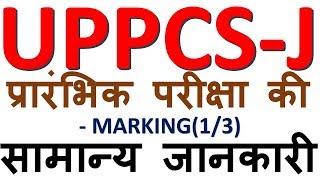 PCS- J PRE  EXAM  SYLLABUS प्रारंभिक परीक्षा का पाठ्यक्रम