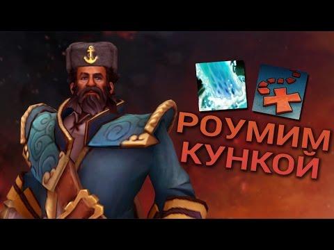 видео: Давайте играть в dota 2 - kunkka саппорт!