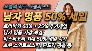토리버치 초특가, 남자명품지갑, 남자 명품 사이트 50…