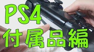 【PS4】付属品を詳しく見てみよう! 4K映像 4K放送 新元号 令和になっても頑張ります