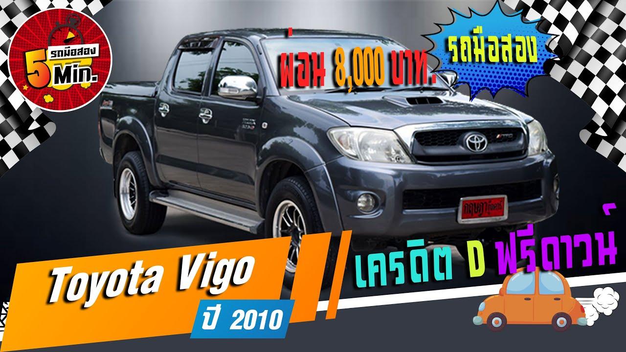 รถกระบะ มือสอง Toyota Vigo 4 WD ดีเซล  4 ประตู 3.0  G ออปชั่นเต็ม ทนทาน ฝาท้าย TOP UP ผ่อน 8,000.-