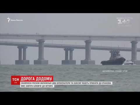В порту Очакова сподіваються зустріти буксир та два бронекатери, захоплені Росією
