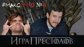 #МаксИмхо №4 - Игра Престолов