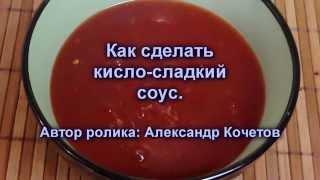 Как сделать кисло-сладкий соус. Давайте попробуем...