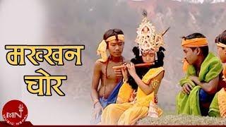 Latest Bhajan Makhan Chor by Pandit Ishwor Krishna Bhurtel