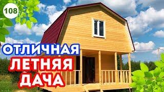 Уютная каркасная дача! | Проект дома 6 на 6 метров