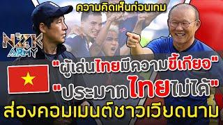 ส่องคอมเมนต์ชาวเวียดนาม-ก่อนเกมที่ต้องเจอกับทีมชาติไทยในวันนี้-เวลา-19-00-น