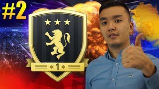 FIFA 19 - ПОКОРЯЮ ВИКЕНД ЛИГУ #2