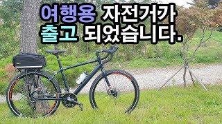 장거리 여행과 투어를 위한 자전거