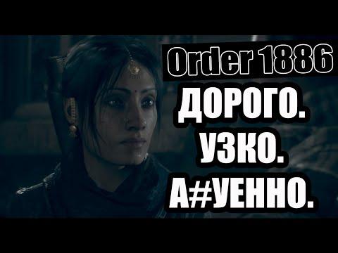 Order 1886 - МАТЬ ВАШУ, ЭТО ШЕДЕВР!!! [Докопался]
