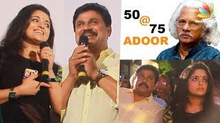 Dileep & Kavya Madhavan grace Adoor's 50@75 | Funny Speech | Kamal