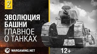 Как менялась башня танка? Главное о танках