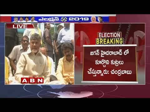 AP CM Chandrababu Naidu Protest Over IT Raids On TDP Leaders | ABN Telugu