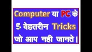 5 Best Computer Tricks In Hindi