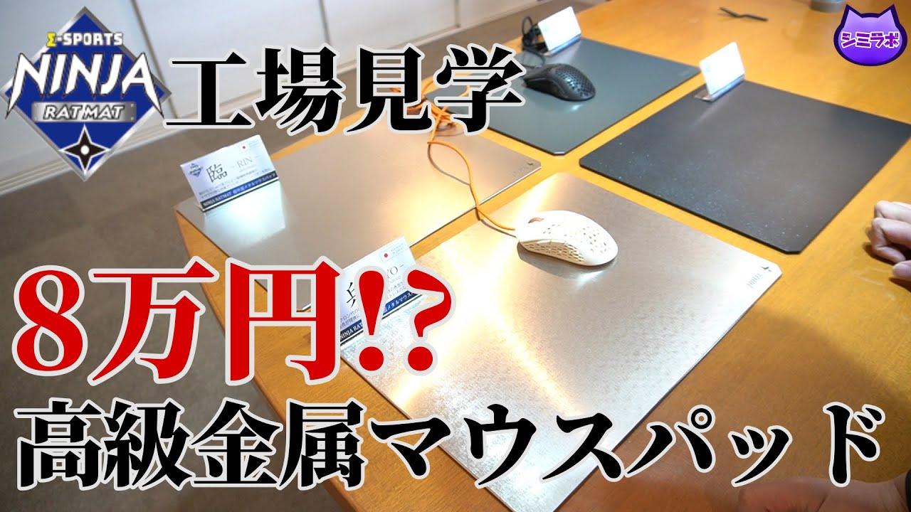 メタル マウス パッド