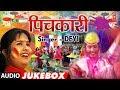 DEVI | BHOJPURI HOLI AUDIO SONGS JUKEBOX | PICHKARI | T-Series HamaarBhojpuri
