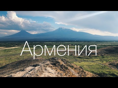 В Армению на машине. Ереван. Арарат