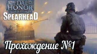 Прохождение #1 - Medal of Honor: Allied Assault Spearhead