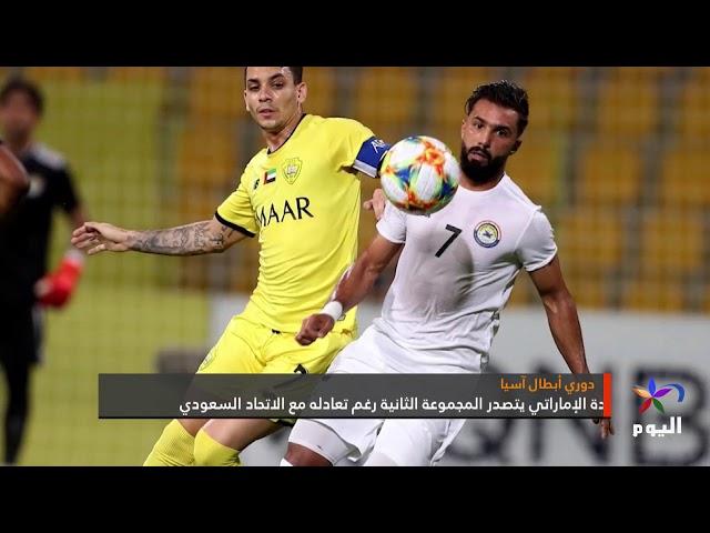 الوحدة الإماراتي يعادل الاتحاد السعودي في دوري أبطال آسيا