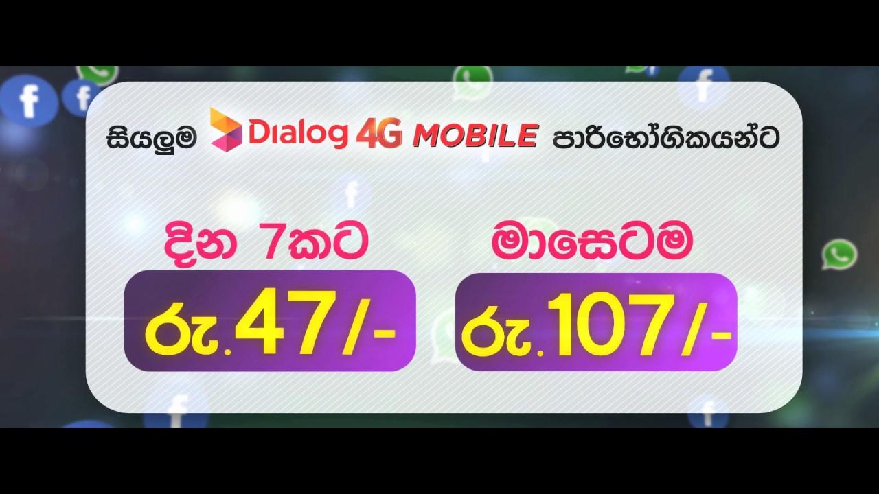 UNLIMITED Facebook සහ WhatsApp සමඟ Dialog හඳුන්වාදෙන Fun Blaster!