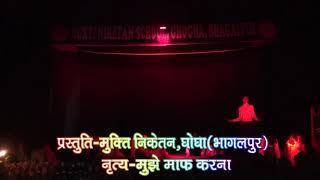 Mujhe maaf karna om sai ram presented by Mukti Niketan School Ghogha, Digital Entertain