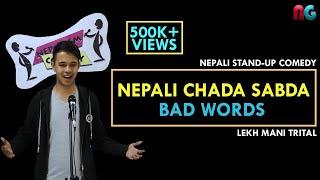Nepali Chada Sabda (Bad Words) | Nepali Stand-up Comedy | Lekh Mani Trital | Nep-Gasm Comedy