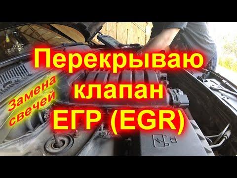 Заменил свечи и перекрыл ЕГР (EGR) крайслер 300с