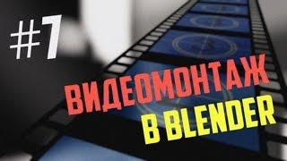 Видеомонтаж в Blender урок #7