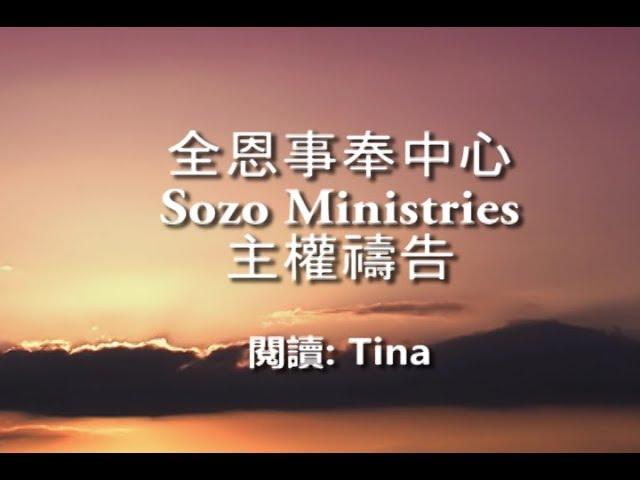 全恩禱告手冊: 主權禱告(更新版)