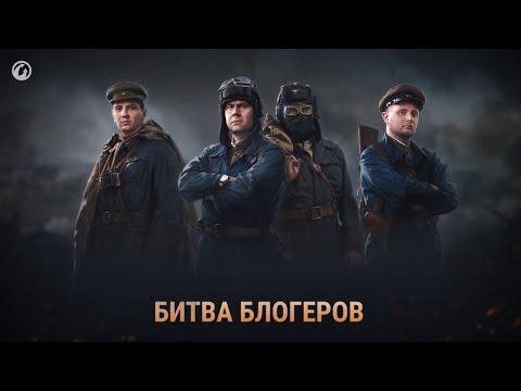 World Of Tanks//Битва блогеров//Последний бой