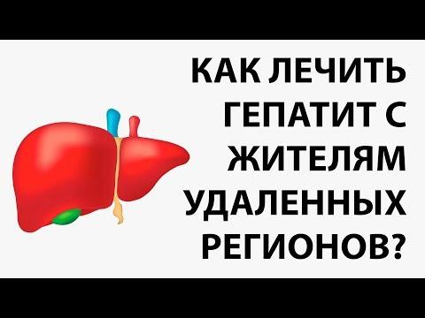 Как лечить гепатит с жителям удаленных регионов России?