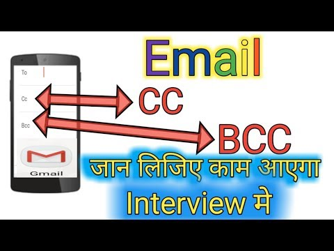 What is cc and bcc in email body, cc और bcc का कया काम है, cc and bcc in email, use of cc and bcc