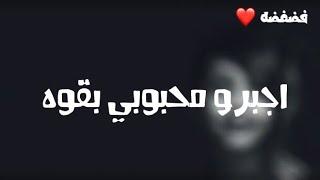 شيلات 2017   اجبرو محبوبي بقوه   نسخه اصليه