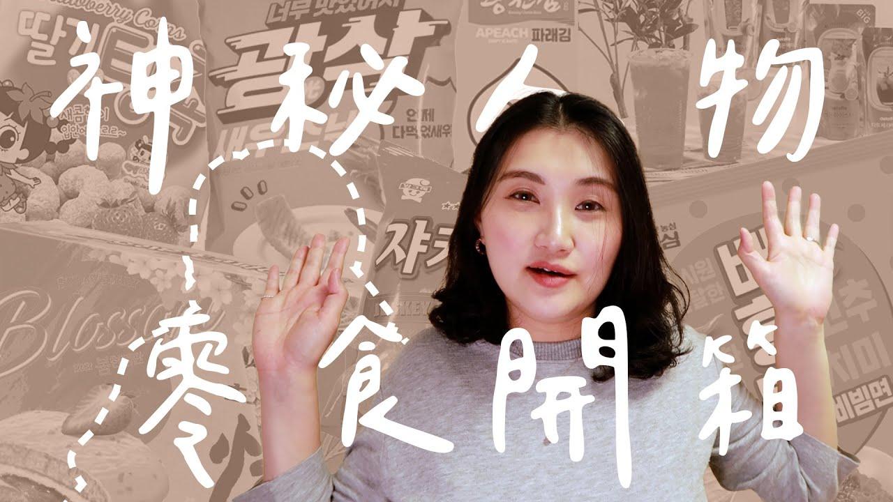 劉在石代言神拌麵!!!櫻花季零食開箱囉