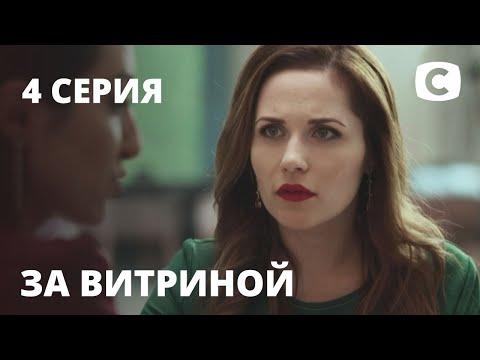 Сериал За витриной: Серия 4 | МЕЛОДРАМА 2019