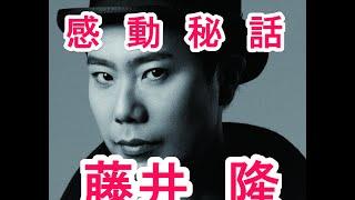 うまい! 関西の芸人、藤井隆が乙葉へのプロポーズが秀逸!