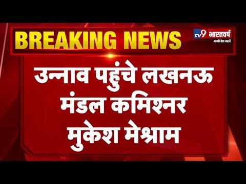 Unnao पहुंचे Lucknow मंडल कमिश्नर Mukesh Meshram, कहा- CM के प्रतिनिधि के तौर पर आया हूं
