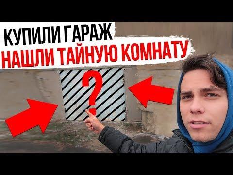 видео: КУПИЛИ ГАРАЖ ( Нашли тайную комнату )   Родион