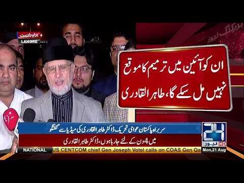 Tahir Ul Qadri Media Talk - 21 August 2017 - 24 News HD