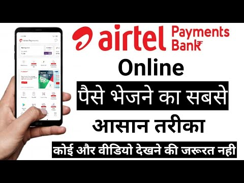 how-to-send-money-from-airtel-payment-bank-|-airtel-payment-bank-se-online-paise-kaise-bheje-|