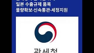 수출기업 위해 일본 수출규제 품목 물량확보. 신속통관.…